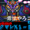 月曜GAMEsロックマンX1-5「戦いの始まり」