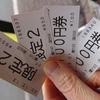 鷹の目蒲田店~【限定】ニボニボまぜそばで、パンチニボ系初体験♪