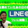 「かぜとなれ」公式LINE@はじめます!〜もっと身近に繋がりたくて〜