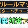 【デュエプレ】 SPルールマッチ SPスタートチャージ10 7弾版   対策デッキ 【デュエルマスターズプレイス】 #33