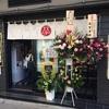 【中目黒高架下/潜入レポ】つけ麺・ラーメン店「武双」編