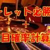 無料配布②『ルーレット必勝法+出目確率計算表』 オンラインカジノ登録特典