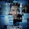パソコンの画面だけで物語が進む映画「Search/サーチ」を見て唸る