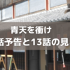 青天を衝け 第14話予告と第13話-平岡円四郎【大河ドラマ】