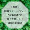 【熊本】阿蘇ファームランド「元気の森」は家族で楽しめるアクティビティ!