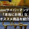 Amazonサイバーマンデーで「本当にお得」なオススメ商品を紹介