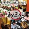 【オススメ5店】栄(ミナミ)/矢場町/大須/上前津(愛知)にあるもつ鍋が人気のお店
