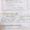 【その13】会計学の勉強法