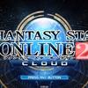 Nintendo Switch「ファンタシースターオンライン2 クラウド」をプレイ開始