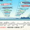 Steamで日本産ゲーム中心に割引となる大規模セール「ゴールデンウィークセール」が5月7日まで開催