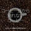 665食目「コーヒー豆から淹れないコーヒー」人工コーヒーが誕生!?@HUFFPOSTより