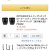 thuleのtour rack用サイドパネルとオルトリーブのパニアバッグを買いました