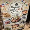 浜松市 ワールドビュッフェで各国人気No.1メニューフェア!油淋鶏やマッケンチーズ絶品!正に食のアベンジャーズ!