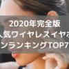 【2020年人気ワイヤレスイヤホン】Bluetoothイヤホン人気ランキングTOP7|イヤホンの選び方も詳しく解説