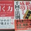 本2冊無料でプレゼント!(3383冊目)