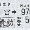 神戸三宮→近鉄連絡970円 乗車券