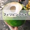 【セブ島】フィリピンの美味しい食べ物を紹介【留学】