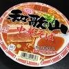 麺類大好き223 ニュータッチ凄麺和歌山中華そばに餃子をトッピング。