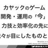 YAPC::Kansai 2017 OSAKAに(行っ|喋っ)てきた #yapcjapan
