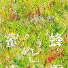 【BOOK NEWS】恩田陸「蜜蜂と遠雷」のモデルになったピアノコンクールのドキュメント、本日14日放送