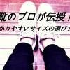 プロが教える!靴のフィッティング方法!!