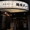 麺屋 武一:新橋