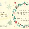 「オトナリラボのクリスマス会」開催します♪