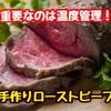 【レシピ】温度管理もバッチリ!ローストビーフ!