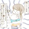 【育児日記】慣らし保育~2日目~