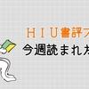 【ランキング】今週読まれた書評【2020/6/21-27】