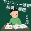 【下克上】東大生が偏差値40の小学生を1年で御三家に合格させる 第6講【5月】