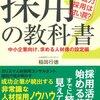 【読書ノート】採用の教科書2 即戦力採用は甘い罠(3冊目)