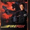 映画の感想-「ファイヤーフォックス Firefox(1982)」-120727。