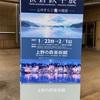 笹倉鉄平さんの『画業30周年記念展』
