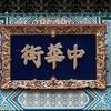 【クラシッククロームで撮る】横浜下町&中華街・XF90mm F2 R&XF35mm F1.4 単焦点スナップ