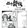 まんが『ニャ郎伝』第二十五話