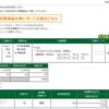 本日の株式トレード報告R3,02,25