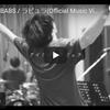 【今日の一曲:第308回】THE KEBABS  /  ラビュラ