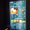 吉呑み〜吉野家の居酒屋スタイル店舗は揚げ物系定食も豊富