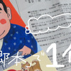 「西郷本」では1位じゃっど(瞬間的かつ局地的に)!!! 『西郷どん! まるごと絵本』!!!