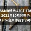 ASMR好きにおすすめのDLsite新作音声作品まとめ!【 2021年10月第1週】