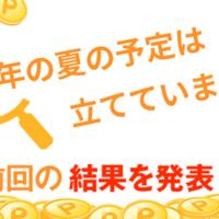 【トレンド調査隊】今年の夏の予定は立てていますか?(2020.6.25~7.2)