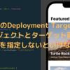 iOSのDeployment Targetはプロジェクトとターゲット両方に値を指定しないといけない