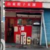 東京都練馬区 山東餃子本舗 本店の餃子 江古田にある きたなシュランで評判の町中華