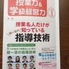 『授業力&学級経営力』2018.01 No.94
