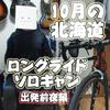新千歳~函館3泊4日ロングライドソロキャン0日目【装備編】