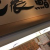 仙台出張とお寿司 「北辰鮨」