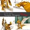 折り紙は一日にして成らず。「Temple Dragon」再チャレンジ【2nd Stage】