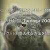 【1100円も安く買える!】タロンガ動物園(Taronga ZOO)の割引チケットを購入する方法を紹介!