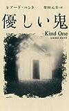 ここは地獄、どこでも地獄:『優しい鬼」 レナード・ハント 柴田元幸著 朝日新聞出版 2015年